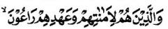 amanah 4
